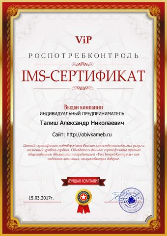 Сертификат-компании Экстра-брус.cdr
